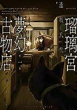 表紙: 瑠璃宮夢幻古物店 : 1 (アクションコミックス) | 逢坂八代