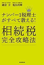 表紙: ナンバー1税理士がすべて教える! 相続税完全攻略法 | 亀谷 尚輝