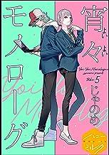 宵々モノローグ 分冊版(5) (ハニーミルクコミックス)