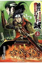 雑賀六字の城~信長を撃った男~(3) Kindle版