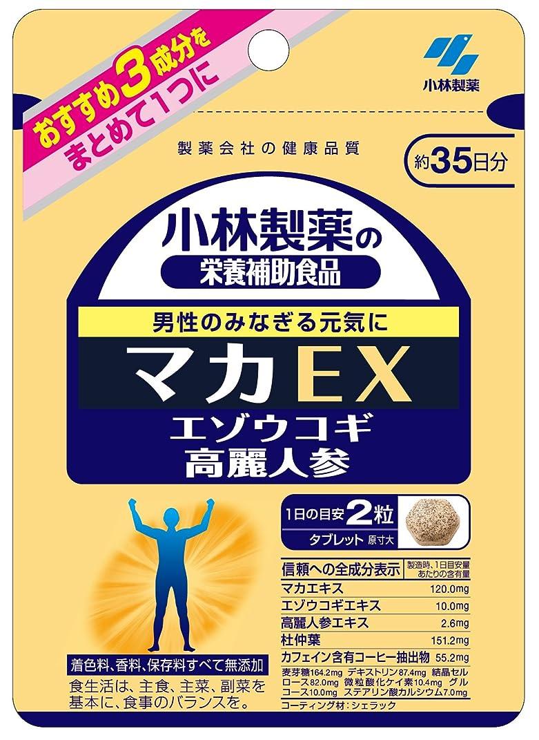 ニックネーム医薬進む小林製薬の栄養補助食品 マカEX 約35日分 70粒