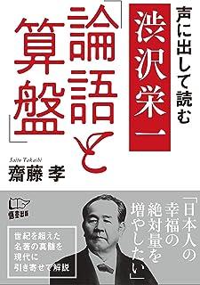 声に出して読む 渋沢栄一「論語と算盤」