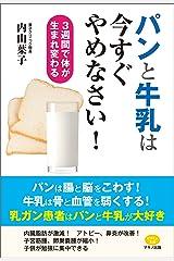 パンと牛乳は今すぐやめなさい! Kindle版