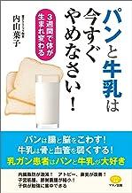 表紙: パンと牛乳は今すぐやめなさい!   内山葉子