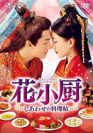 [DVD]花小厨~しあわせの料理帖~ DVD-SET3