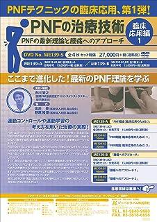 PNFの治療技術:臨床応用編1~PNFの最新理論と腰痛へのアプローチ~【A】「PNF概論(臨床応用のために)」[理学療法 ME139-A 全2巻]