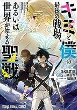 表紙: キミと僕の最後の戦場、あるいは世界が始まる聖戦 4 (ヤングアニマルコミックス) | okama