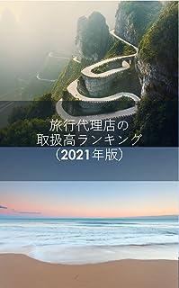 旅行代理店業界の取扱高ランキング(2021年版)