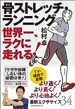 表紙: 骨ストレッチ・ランニング (ワニの本) | 松村卓