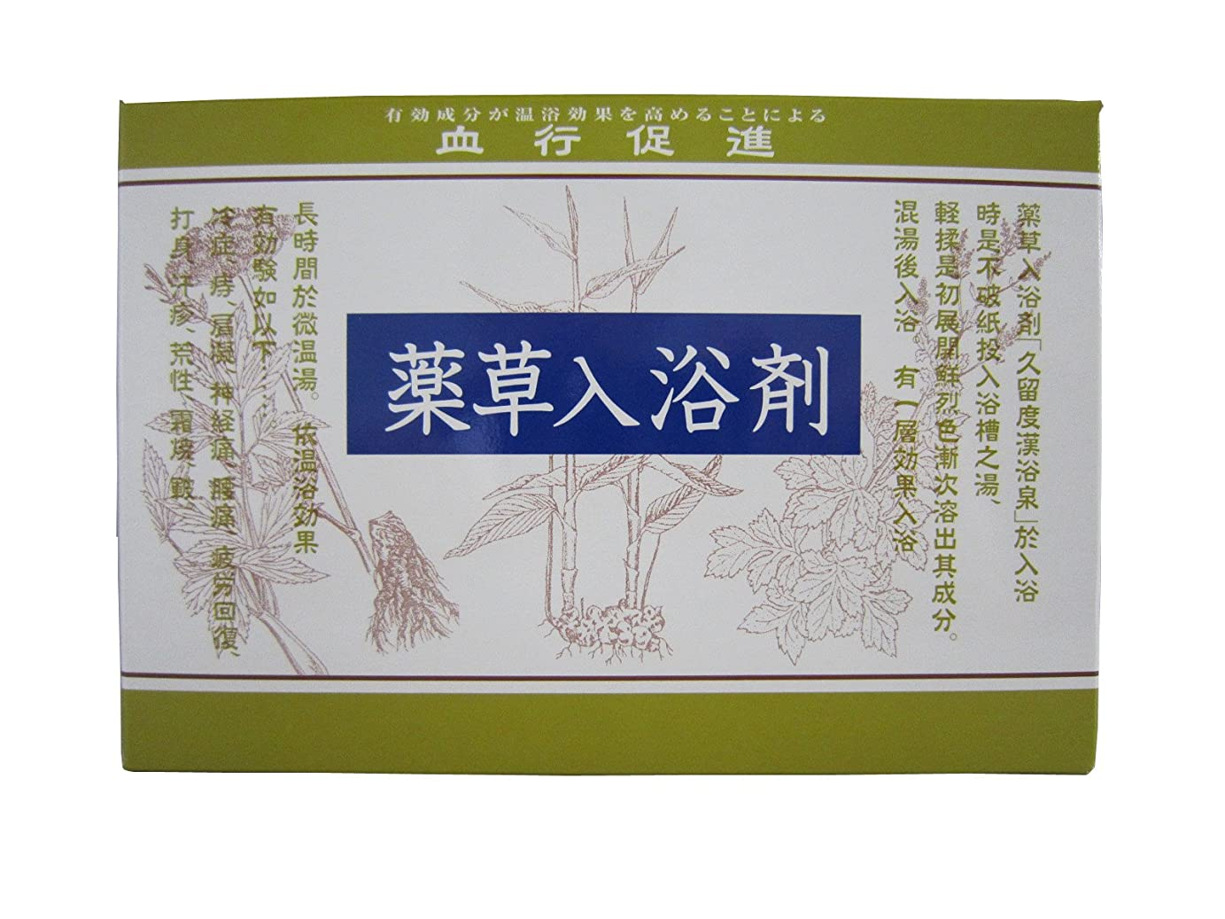 想起用量公式松田医薬品 クルード漢浴泉 23.5gX5包