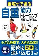 表紙: 自宅でできる自重筋力トレーニング | 石井 直方