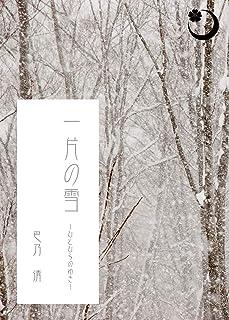 Hitohira no yuki (Manayuki Bunko) (Japanese Edition)