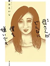 表紙: 新版 母さんがどんなに僕を嫌いでも (角川書店単行本) | 歌川 たいじ