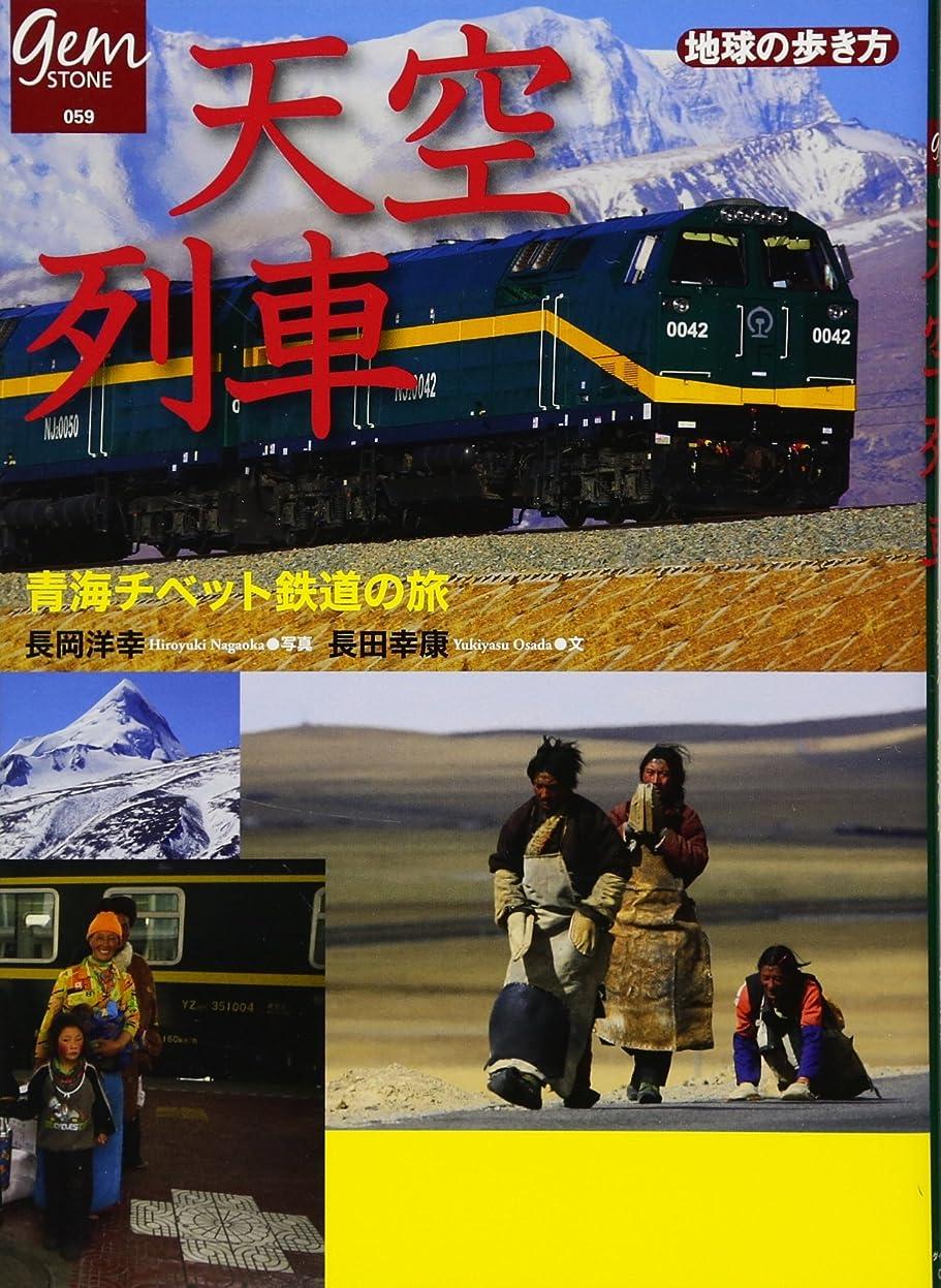 サージ間欠構想する天空列車 青海チベット鉄道の旅 (地球の歩き方GEM STONE)