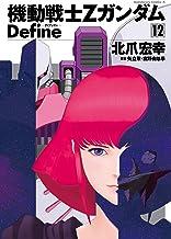 表紙: 機動戦士Zガンダム Define(12) (角川コミックス・エース) | 矢立肇・富野由悠季