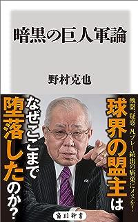 暗黒の巨人軍論 (角川新書)