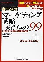 書き込み式 マーケティング戦略実行チェック99―理論を実行可能にするチェックポイント