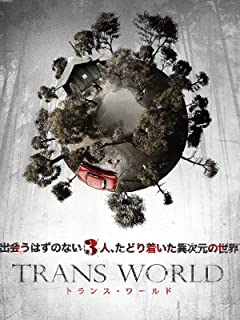 トランス・ワールド