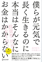 表紙: 僕らが元気で長く生きるのに本当はそんなにお金はかからない (ディスカヴァー・レボリューションズ) | 武内和久