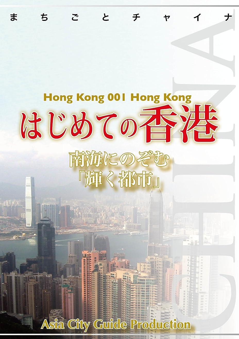 資本ウナギ洞察力のある香港001はじめての香港 ~南海にのぞむ「輝く都市」 まちごとチャイナ