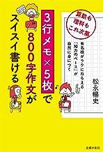 表紙: 3行メモ×5枚で800字作文がスイスイ書ける | 松永 暢史