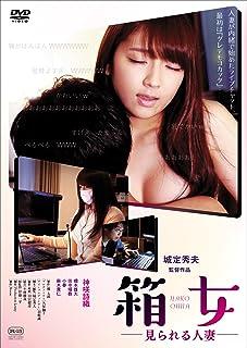 箱女 ~見られる人妻~ [DVD]
