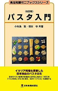 パスタ入門 (食品知識ミニブックスシリーズ)