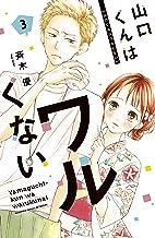 表紙: 山口くんはワルくない(3) (別冊フレンドコミックス) | 斉木優
