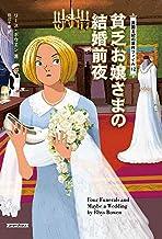 貧乏お嬢さまの結婚前夜 英国王妃の事件ファイル (コージーブックス)
