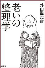 表紙: 老いの整理学 (扶桑社BOOKS文庫) | 外山 滋比古