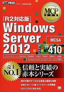 MCP教科書 Windows Server 2012 試験番号70-410 R2対応版