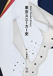 東京スニーカー史 (立東舎)