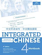 Integrated Chinese Vol 4 Workbook (English and Chinese Edition)
