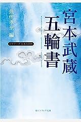 宮本武蔵「五輪書」 ビギナーズ 日本の思想 (角川ソフィア文庫) Kindle版