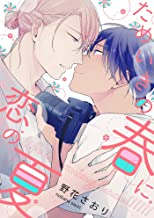 表紙: ためいきの春に恋の夏(2) (arca comics) | 野花さおり