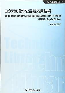 ヨウ素の化学と最新応用技術 (ファインケミカルシリーズ)