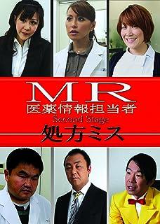 MR 医薬情報担当者 処方ミス [DVD]