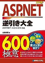 表紙: ASP.NET逆引き大全600の極意 ASP.NET 2.0/3.5/4対応   山田祥寛