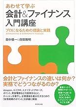 表紙: あわせて学ぶ 会計&ファイナンス入門講座   保田 隆明