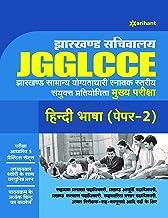 JGGLCCE Jharkhand Samanye Yogiytadhari Snatak Istaria Sayukt Pratiyogita  (Paper-2) Exam 2020