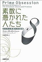 表紙: 素数に憑かれた人たち リーマン予想への挑戦 | 松浦 俊輔
