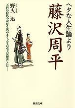 表紙: ヘタな人生論より藤沢周平 (河出文庫) | 野火迅