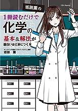 表紙: 坂田薫の 1冊読むだけで化学の基本&解法が面白いほど身につく本 | 坂田 薫