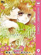 表紙: 菜の花の彼―ナノカノカレ― 9 (マーガレットコミックスDIGITAL) | 鉄骨サロ