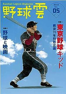 戦後70周年企画・東京野球キッド /  野球と映画 (野球雲5号)