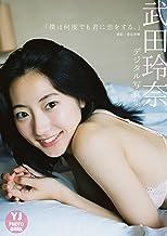 表紙: 【デジタル限定 YJ PHOTO BOOK】武田玲奈写真集「僕は何度でも君に恋をする。」   桑島智輝