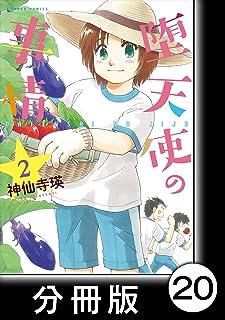 堕天使の事情【分冊版】 2巻 ドナドナ再び (バンブーコミックス)