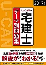 2017年版 U-CANの宅建士 テーマ別問題集 (ユーキャンの資格試験シリーズ)