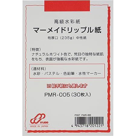 ミューズ はがき用紙 ポストカードパック PMR-005 マーメイドリップル紙 235g 30枚入