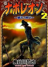 表紙: ナポレオン ―獅子の時代― (2) (ヤングキングコミックス) | 長谷川哲也